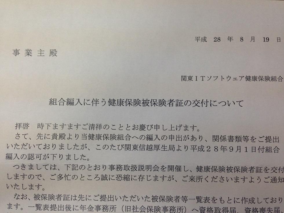 祝・ITS健保加入(関東ITソフトウェア健康保険組合)